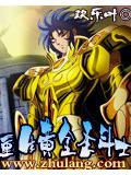 重生黃金聖鬥士
