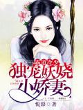 霸道冷少:獨寵妖嬈小嬌妻