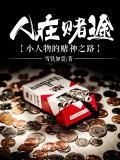 人在賭途:小人物的賭神之路