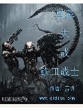 異形大戰鐵血戰士