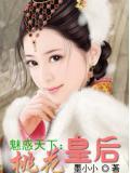 魅惑天下:桃花皇后