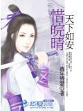 龙凤斗:妃本倾城