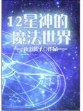 12星神的魔法世界