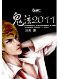 鬼泣2011