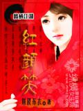 鳳棲江湖:紅顏笑