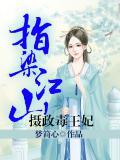 指染江山:摄政毒王妃