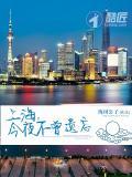 上海,今夜不曾遗忘