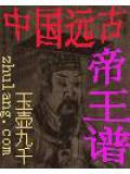 中国远古帝王谱