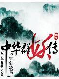 中華群妖傳