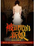 被詛咒的新娘