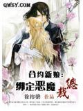 合約新娘:綁定惡魔總裁