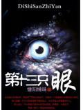 第十三隻眼