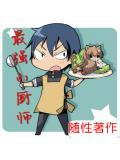 最強小廚師