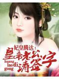 妃皇騰達:皇帝老公,請簽字
