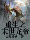 重生之末世龙帝
