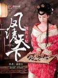 鳳淩天下:傭兵王妃