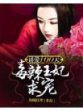 誘妃100天:獨寵毒辣妃