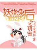 萌宠:妖娆兔后爱吃肉
