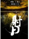 洪荒+剑三射日