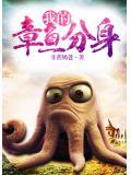 我的章魚分身