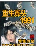 重生寡头1991