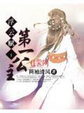 浮云赋:第一公主