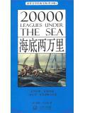 海底两万里(青少版名着)