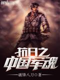 抗日之中国军魂