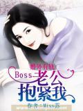 婚外有轨:Boss老公抱紧我