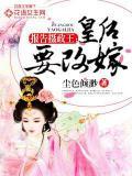 報告攝政王:皇後要改嫁
