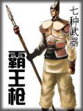 七種武器-霸王槍