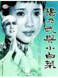 楊乃武與小白菜