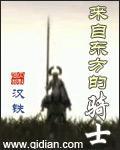 来自东方的骑士