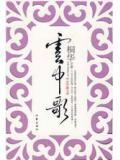 云中歌3(大汉情缘)