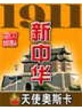 1911新中華