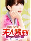 報告boss夫人嫁到
