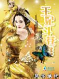 風華絕代:王妃鬥蒼穹