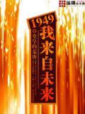 1949我來自未來