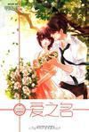 旋风百草4:爱之名