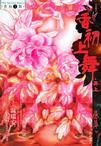 香初上舞·再上(九功舞系列)