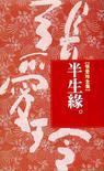 半生缘(十八春)