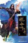 猎命师传奇·卷二·东京血族