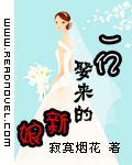 一亿娶来的新娘