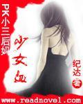 PK小三後媽:少女血