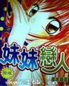 妹妹恋人(17K)