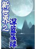 新世界之深藍星球