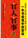 官人官事2
