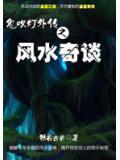 風水奇譚4:昆侖靈穀