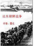 远东朝鲜战争