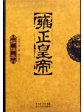 二月河經典力作:雍正皇帝